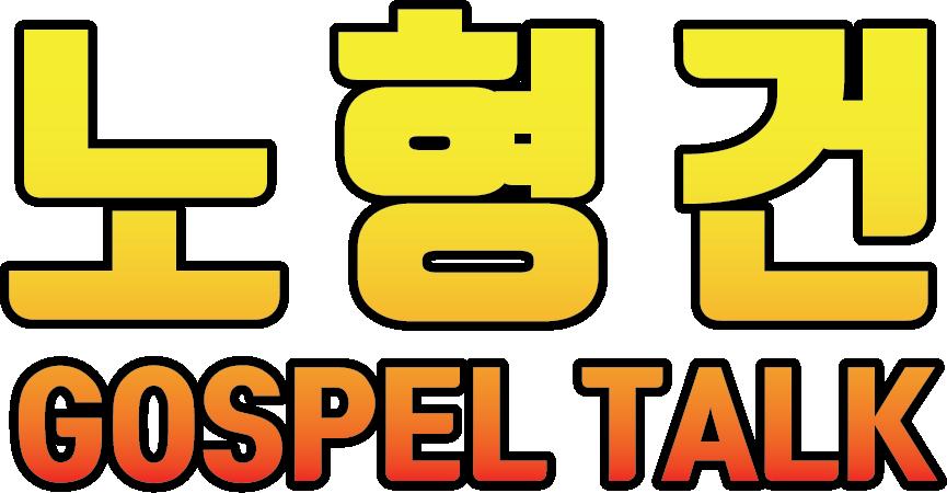 노형건 Gospel Talk - Roh Hyung Kun's Gospel Talk