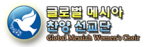 Global Messiah Mission